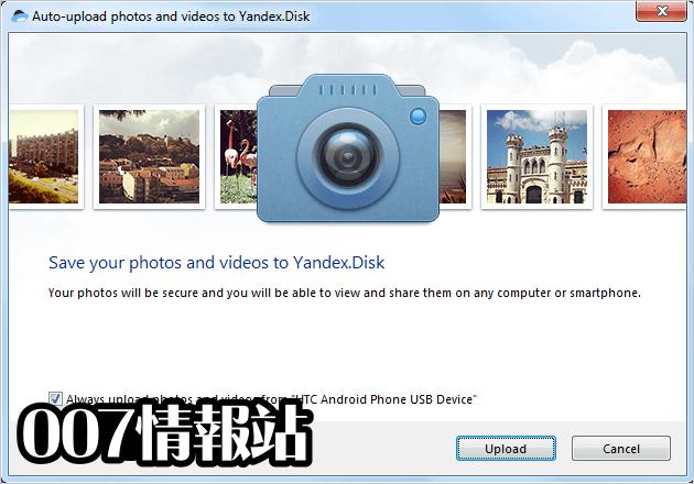 Yandex.Disk Screenshot 5