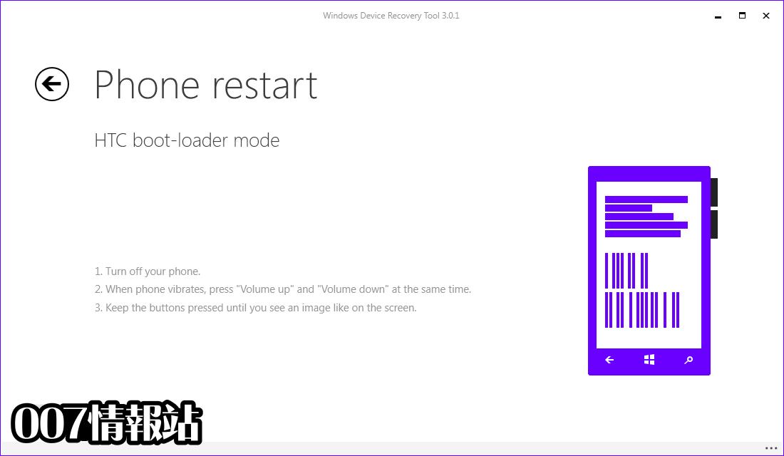 Windows Device Recovery Tool Screenshot 3